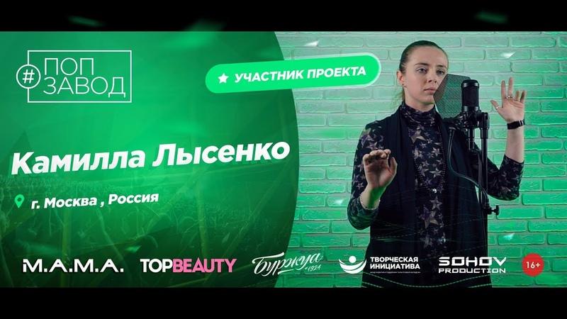 ПОП ЗАВОД LIVE Камилла Лысенко 59 й выпуск 1 й сезон 26 лет Город Москва Россия