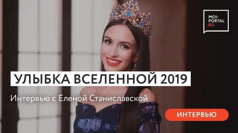«Улыбка Вселенной – 2019». Елена Станиславская — интервью с победительницей