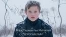 Марк Тишман MelnikovA - Дороги белым