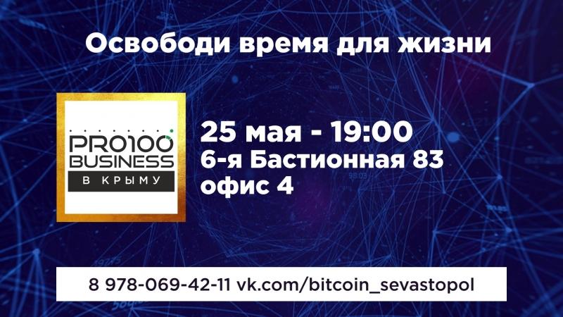 Pro100_Business