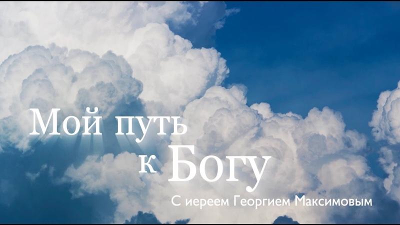 Рассказ бывшего родновера - Священник Георгий Максимов и Максим Беляков. Мой путь к Богу | 1 выпуск