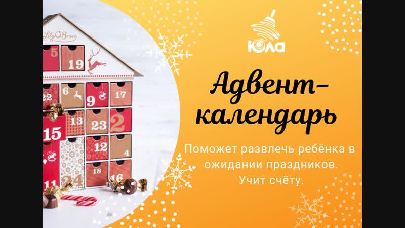 Мастер Класс по Адвент календарю