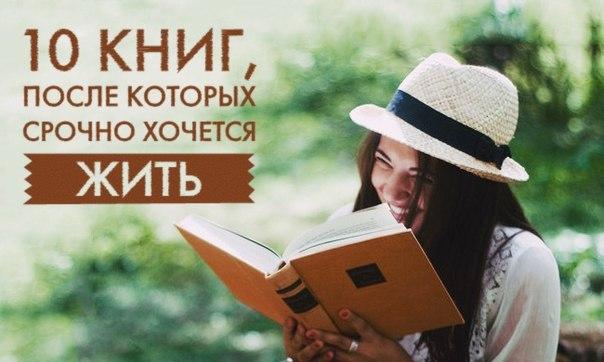 10 книг, после которых срочно хочется жить: ↪ Читайте и живите. Живите и читайте. ❤