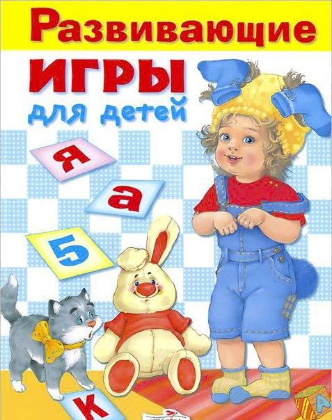 игры для детей.pdf