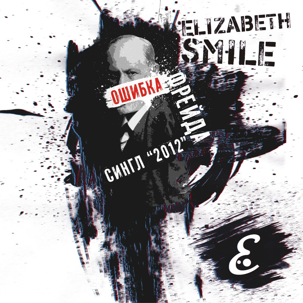 Elizabeth Smile - ������ ������ (Single) (2012)
