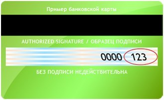 Что такое CVV2/CVC2 код? | ЕРЦ - Автоматизированная