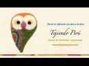 Pareja de búhos tejida a crochet (amigurumi) Parte 4: tejiendo los ojos y el pico