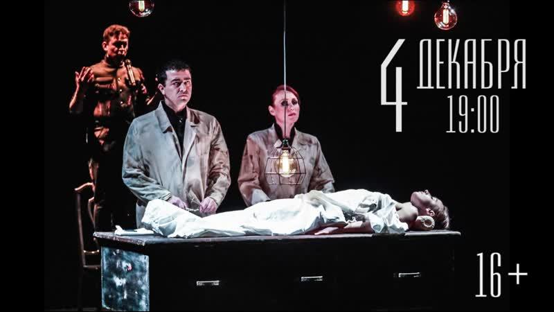 4.12.2018 «Морфий» - спектакль, г.Нягань
