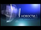 Новости СТВ от 23 августа 2017 года