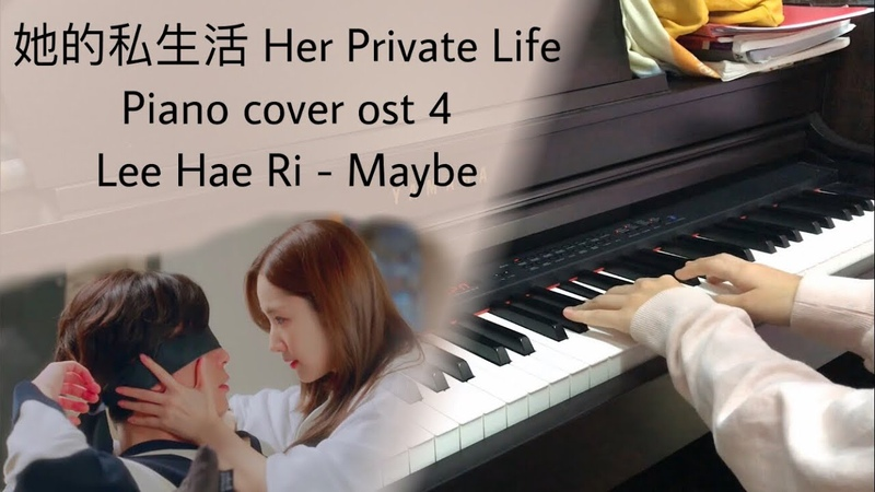 이해리 - Maybe (Piano cover)