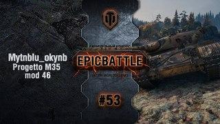 EpicBattle #53: MytnbIu_okynb / Progetto M35 mod 46 [World of Tanks]
