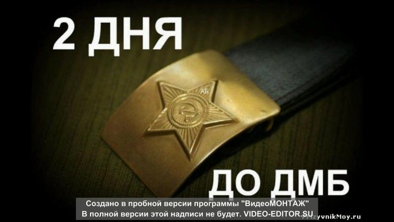 Дмб 2018. Чернышев Максим Николаевич. Любимый братикМы тебя очень ждали