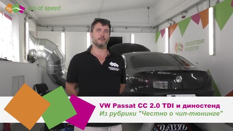 Рево, АДАКТ, Дизельбуст - У КОГО ДЛИННЕЕ VW Passat на диностенде