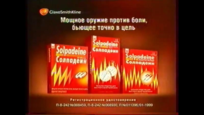 Staroetv.su / Титры Симпсонов, анонс и реклама (REN-TV, 27.09.2003) (2)