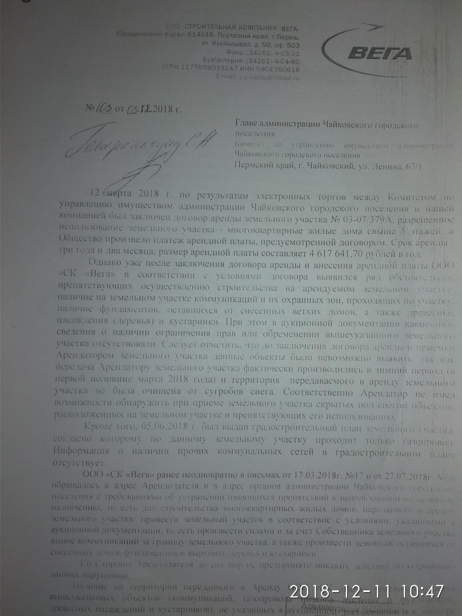 строительсво карла маркса 35, чайковский район, 2018 год