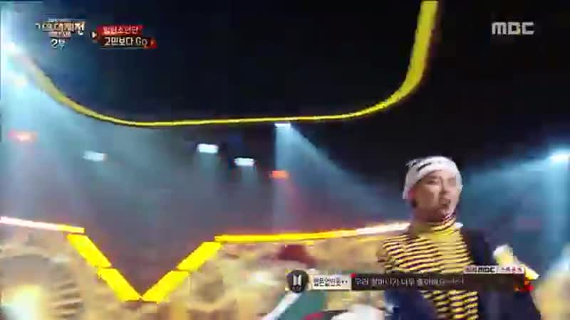 BTS_-_GOGO_-_GO_Heart_Perfomance_for_ARMY_2017_MBC_Music