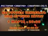 ENIGMA ДИСКОТЕКА 80-Х 90-Х АВТОРАДИО 01.03