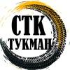 "Спортивно-технический комплекс ""Тукман"""