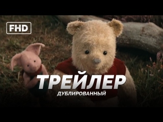 DUB   Трейлер: «Кристофер Робин» / «Christopher Robin», 2018