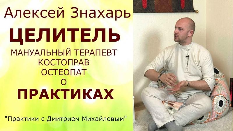 Алексей Знахарь. Мануальный терапевт, костоправ, остеопат в проекте Практики с Дмитрием Михайловым