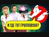 Уголок Акра РУССКИЕ ОХОТНИКИ ЗА ПРИВИДЕНИЯМИ _ МИСТИЧЕСКАЯ ГРУППОВУХА!