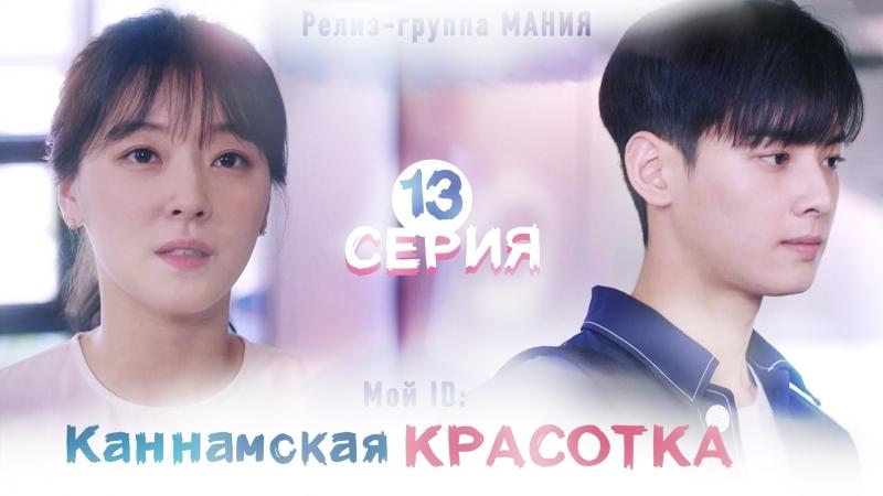 [Mania] 13/16 [720] Мой ID: Каннамская Красотка / My ID is Gangnam Beauty