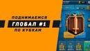 МОЙ ГЛОБАЛ 1   Clash Royale