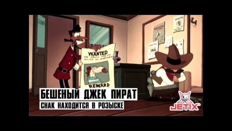 Бешеный Джек Пират - 19 Серия (Снак находится в розыске)