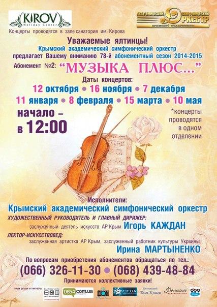 Открывается 78-й абонементный сезон 2014-2015 в Крымской филармонии
