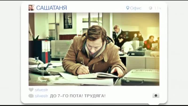 SashaTanya.(07.seriya).2013.HDRip.Alexey724