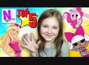 Куклы ЛОЛ или Шопкинс Мои любимые игрушки! Мой Топ 5! My Toys Nyuta Play