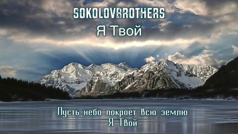 SokolovBrothers Я Твой аудио субтитры