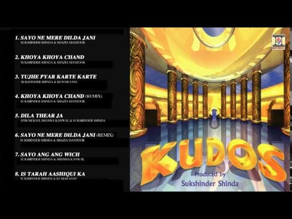 KUDOS - SHAZIA MANZOOR, SHAMSA KANWAL ANWAR RAFI - FULL SONGS JUKEBOX