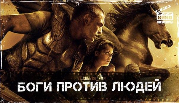 Подборка невероятно эпических фильмов о противостоянии людей и богов.