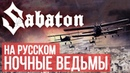 Sabaton - Night Witches Cover by Radio Tapok