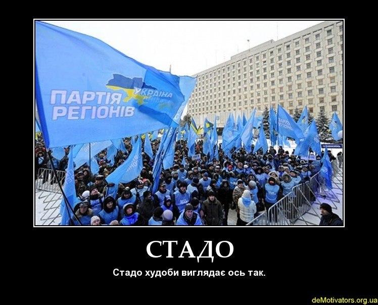 """ПР заявила о массовом запугивании и шантаже со стороны """"экстремистов с Майдана"""" - Цензор.НЕТ 3350"""