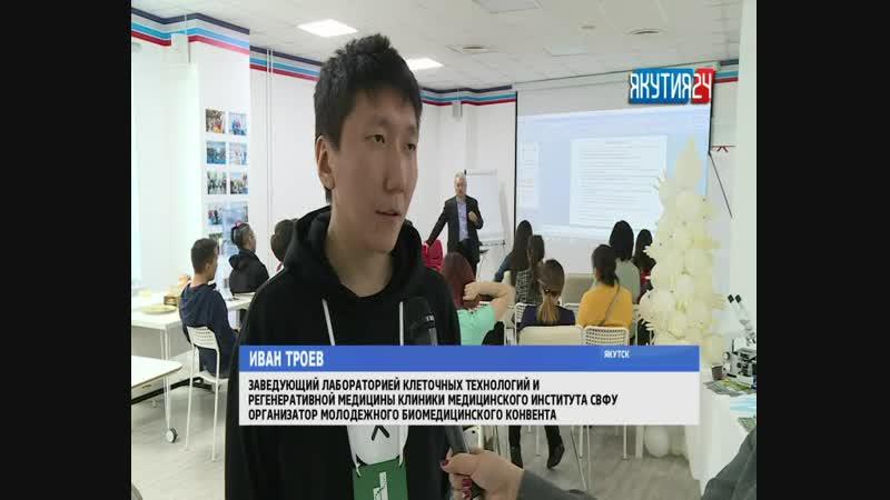 В Якутске юные медики обсудили проблемы медицины