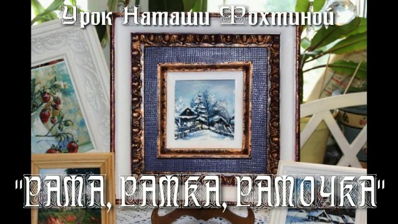 Реклама. Мастер-класс РАМА, РАМКА, РАМОЧКА