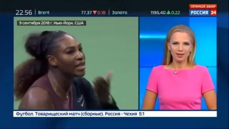Сексизм на теннисном корте