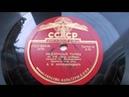 Оркестр п/у В.Кнушевицкого-Медленный танец из к/ф,,Моя любовь,,(1949)