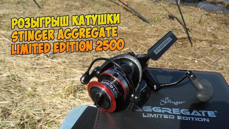 Розыгрыш катушки Stinger Aggregate Limited Edition 2500