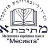 """Московская еврейская школа """"Месивта"""""""