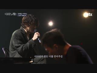 [풀버전] 정재일(Jung jae il)x박효신(Park hyo shin), 하얀 겨울이 떠오르는 겨울소리♪ 너의 노래는(Your Song) 4회