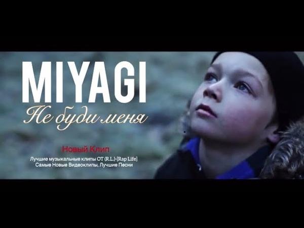 Miyagi, V7 Club - Не буди меня (Новый Клип 2018)