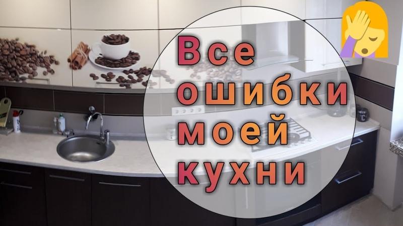 Мои ОШИБКИ при выборе кухонной мебели. КАК ВЫБРАТЬ КУХНЮ: цвет, фасад, вытяжка, плита, фурнитура.