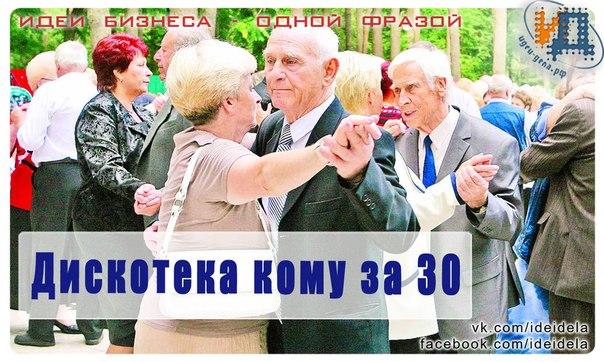 вечеринка знакомств кому за 30 москва