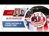 Те100стерон в Утреннем шоу «Русские Перцы»