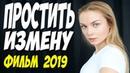 Сериал 2019 ВЗЛЕТЕЛ ВВЕРХ! ПРОСТИТЬ ИЗМЕНУ Русские мелодрамы 2019 новинки с Татьяной Арнтгольц