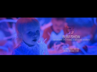 BUM-SHOW (Бумажное шоу Пермь)