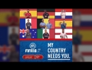FIFA 18 World Cup | My Country Needs You